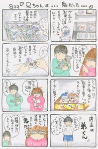 comic.5.jpg